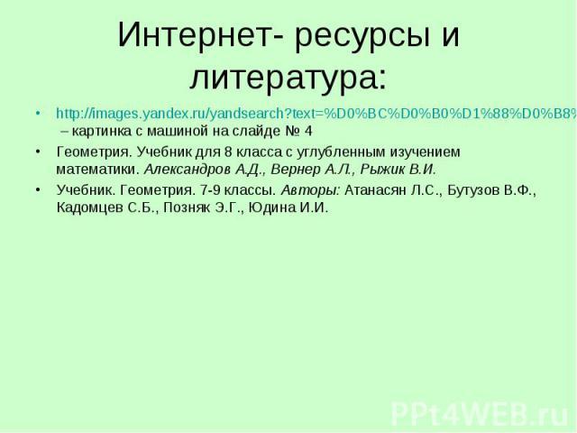 http://images.yandex.ru/yandsearch?text=%D0%BC%D0%B0%D1%88%D0%B8%D0%BD%D1%8B – картинка с машиной на слайде № 4 http://images.yandex.ru/yandsearch?text=%D0%BC%D0%B0%D1%88%D0%B8%D0%BD%D1%8B – картинка с машиной на слайде № 4 Геометрия. Учебник для 8 …