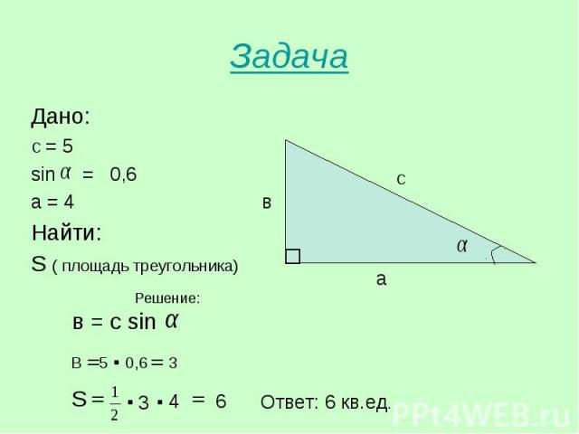 Дано: Дано: С = 5 sin = 0,6 а = 4 Найти: S ( площадь треугольника)