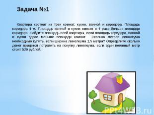 Квартира состоит из трех комнат, кухни, ванной и коридора. Площадь коридора 4 м.