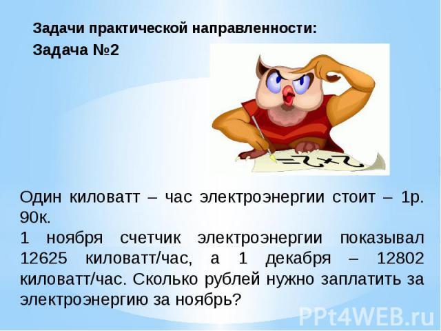 Задачи практической направленности: Задачи практической направленности: Задача №2