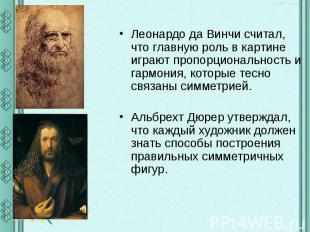 Леонардо да Винчи считал, что главную роль в картине играют пропорциональность и