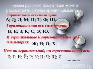Буквы русского языка тоже можно рассмотреть с точки зрения симметрии. Б; Г; И; Й
