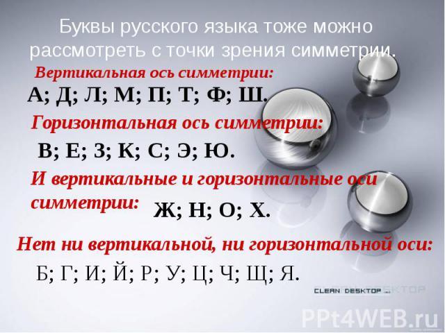 Буквы русского языка тоже можно рассмотреть с точки зрения симметрии. Б; Г; И; Й; Р; У; Ц; Ч; Щ; Я.
