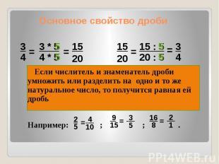 Основное свойство дроби Если числитель и знаменатель дроби умножить или разделит