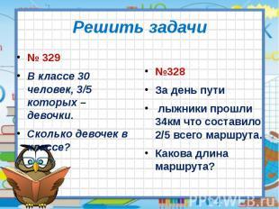 Решить задачи № 329 В классе 30 человек, 3/5 которых – девочки. Сколько девочек