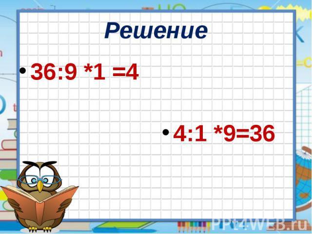 Решение 36:9 *1 =4