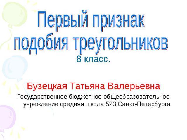 8 класс. Бузецкая Татьяна Валерьевна Государственное бюджетное общеобразовательное учреждение средняя школа 523 Санкт-Петербурга