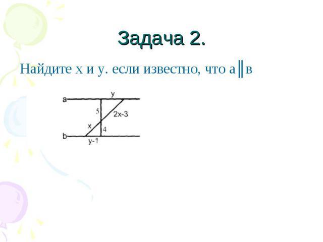 Найдите х и у. если известно, что а║в Найдите х и у. если известно, что а║в