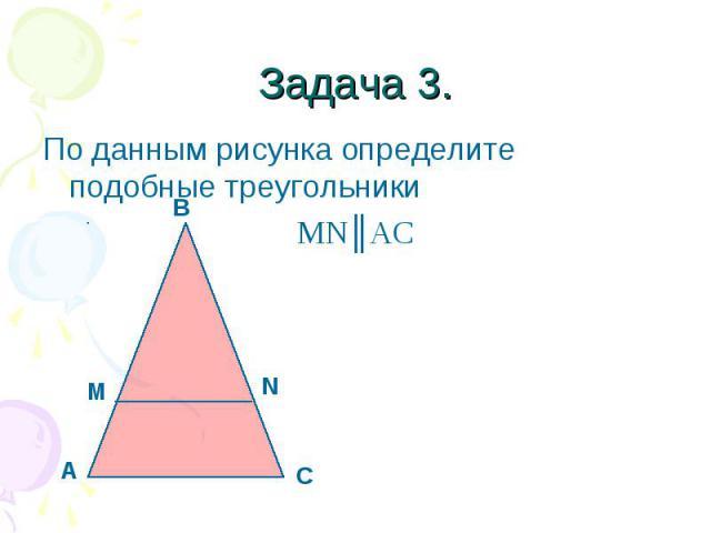 По данным рисунка определите подобные треугольники По данным рисунка определите подобные треугольники MN║AC