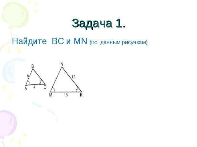 Найдите ВС и МN (по данным рисункам) Найдите ВС и МN (по данным рисункам)