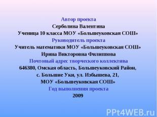 Автор проекта Автор проекта Серболина Валентина Ученица 10 класса МОУ «Большеуко