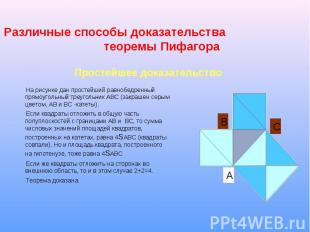 На рисунке дан простейший равнобедренный прямоугольный треугольник АВС (закрашен