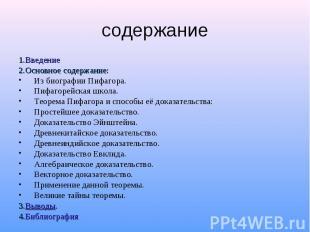 1.Введение 1.Введение 2.Основное содержание: Из биографии Пифагора. Пифагорейска