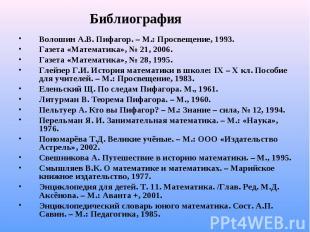 Волошин А.В. Пифагор. – М.: Просвещение, 1993. Волошин А.В. Пифагор. – М.: Просв