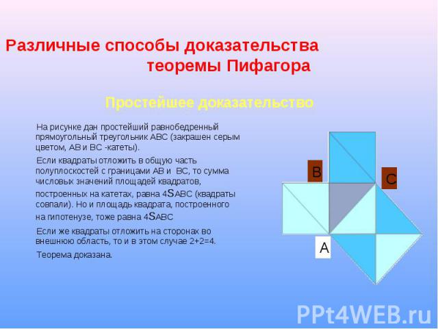 На рисунке дан простейший равнобедренный прямоугольный треугольник АВС (закрашен серым цветом, АВ и ВС -катеты). На рисунке дан простейший равнобедренный прямоугольный треугольник АВС (закрашен серым цветом, АВ и ВС -катеты). Если квадраты отложить …