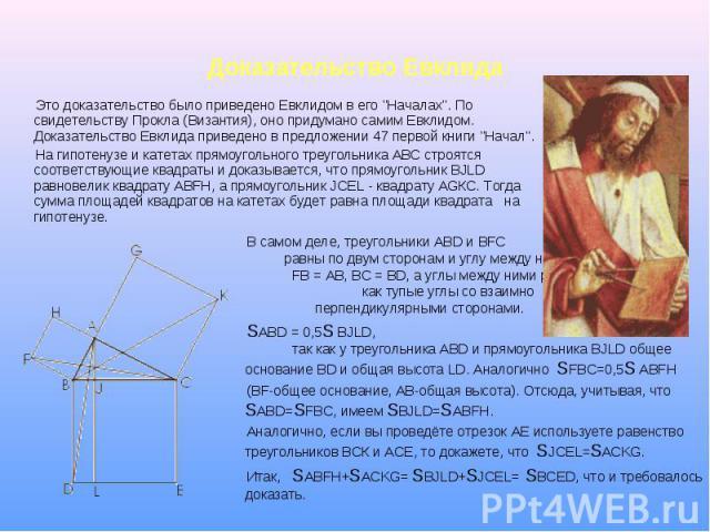 В самом деле, треугольники ABD и BFC равны по двум сторонам и углу между ними: FB=AB, BC=BD, а углы между ними равны как тупые углы со взаимно перпендикулярными сторонами. В самом деле, треугольники ABD и BFC равны по двум ст…
