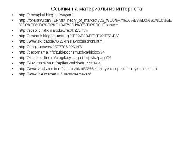 Ссылки на материалы из интернета: Ссылки на материалы из интернета: http://bmcapital.blog.ru/?page=5 http://forexaw.com/TERMs/Theory_of_market/l725_%D0%A4%D0%B8%D0%B1%D0%BE%D0%BD%D0%B0%D1%87%D1%87%D0%B8_Fibonacci http://sceptic-ratio.narod.ru/rep/kn…