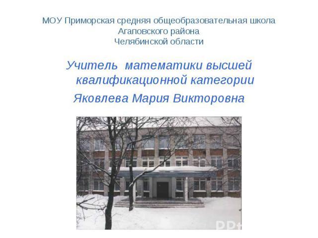 Учитель математики высшей квалификационной категории Учитель математики высшей квалификационной категории Яковлева Мария Викторовна