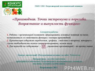 ГБОУ СПО Петрозаводский лесотехнический техникум
