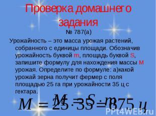 № 787(а) № 787(а) Урожайность – это масса урожая растений, собранного с единицы