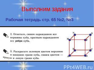 Рабочая тетрадь стр. 65 №2, №3 Рабочая тетрадь стр. 65 №2, №3