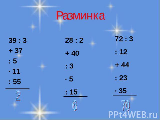 39 : 3 + 37 : 5 ∙ 11 : 55