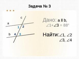 Задача № 3 Дано: а ll b, 1+ 3 = 88° Найти: 1, 2 3, 4