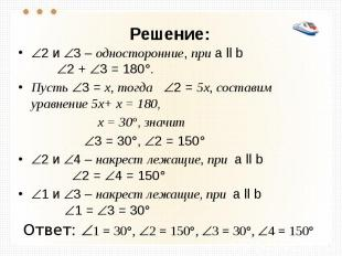 Решение: 2 и 3 – односторонние, при а ll b 2 + 3 = 180°. Пусть 3 = х, тогда 2 =