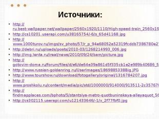 Источники: http://ru.best-wallpaper.net/wallpaper/2560x1920/1110/High-speed-trai