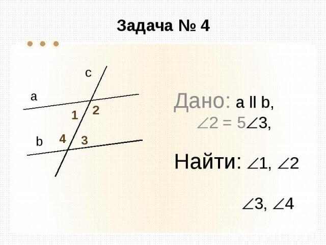 Задача № 4 Дано: а ll b, 2 = 5 3, Найти: 1, 2 3, 4