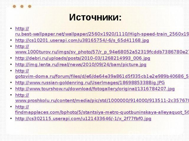 Источники: http://ru.best-wallpaper.net/wallpaper/2560x1920/1110/High-speed-train_2560x1920.jpg http://cs10201.userapi.com/u38165754/-6/s_65d41168.jpg http://www.1000turov.ru/imgs/sv_photo/57/r_p_94e68052a52319fcddb7386780e276d1.jpg http://debri.ru/…
