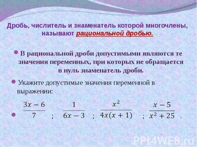 Дробь, числитель и знаменатель которой многочлены, называют рациональной дробью. В рациональной дроби допустимыми являются те значения переменных, при которых не обращается в нуль знаменатель дроби. Укажите допустимые значения переменной в выражении…