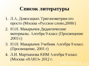 Л.А. Домогацких Тригонометрия-это просто (Москва «Русское слово,2008г) Л.А. Домо