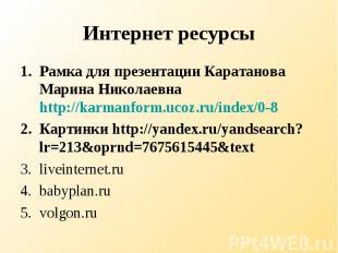 Рамка для презентации Каратанова Марина Николаевна http://karmanform.ucoz.ru/ind