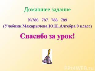 №786 787 788 789 №786 787 788 789 (Учебник Макарычева Ю.Н.,Алгебра 9 класс)