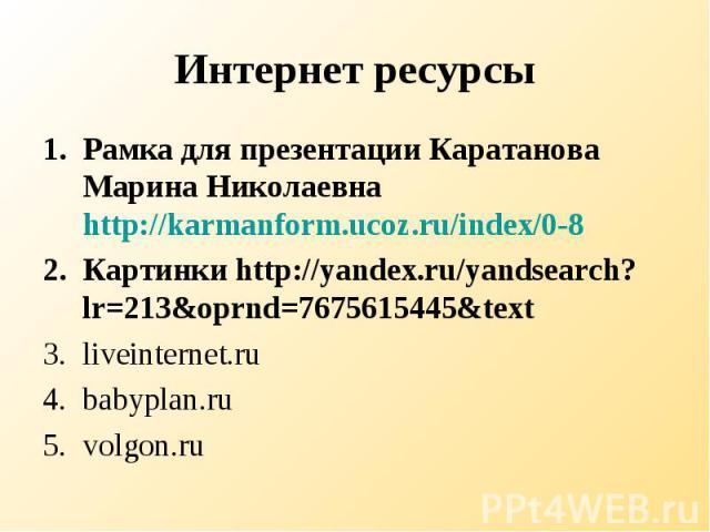 Рамка для презентации Каратанова Марина Николаевна http://karmanform.ucoz.ru/index/0-8 Рамка для презентации Каратанова Марина Николаевна http://karmanform.ucoz.ru/index/0-8 Картинки http://yandex.ru/yandsearch?lr=213&oprnd=7675615445&text l…