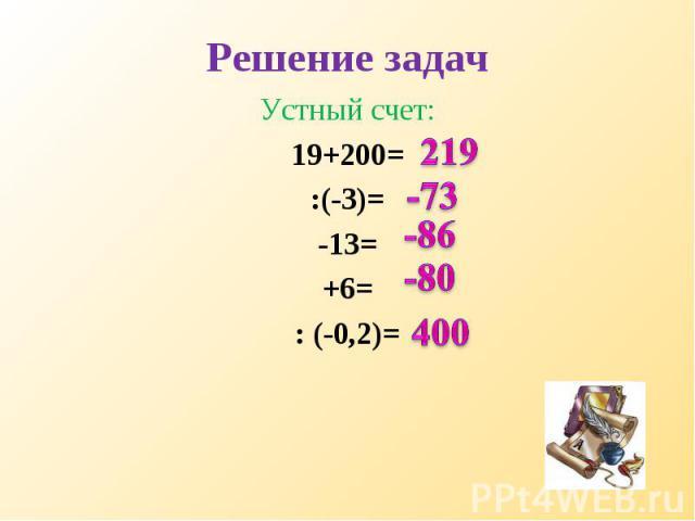 Устный счет: Устный счет: 19+200= :(-3)= -13= +6= : (-0,2)=