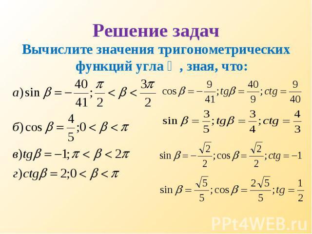 Вычислите значения тригонометрических функций угла ẞ, зная, что: Вычислите значения тригонометрических функций угла ẞ, зная, что: