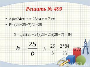 А)а=24см в = 25см с = 7 см А)а=24см в = 25см с = 7 см P= (24+25+7)/2 =28