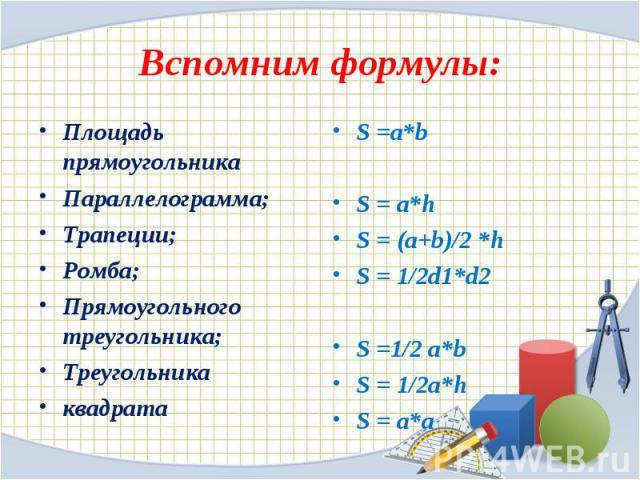 Площадь прямоугольника Площадь прямоугольника Параллелограмма; Трапеции; Ромба; Прямоугольного треугольника; Треугольника квадрата