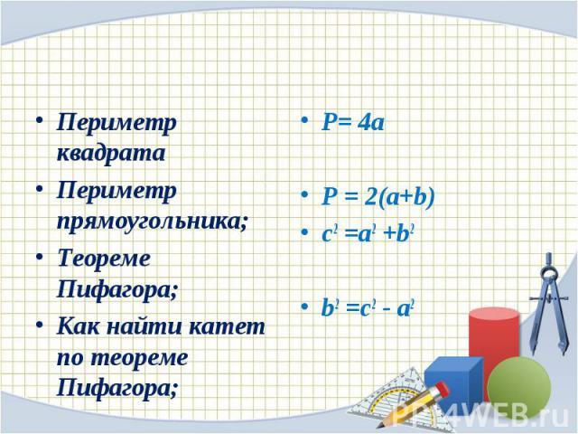 Периметр квадрата Периметр квадрата Периметр прямоугольника; Теореме Пифагора; Как найти катет по теореме Пифагора;