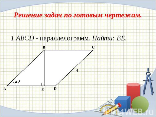 1.ABCD - параллелограмм. Найти: ВЕ. 1.ABCD - параллелограмм. Найти: ВЕ.