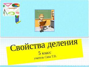 Свойства деления 5 класс учитель Сапа Т.В.