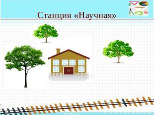 Станция «Научная»