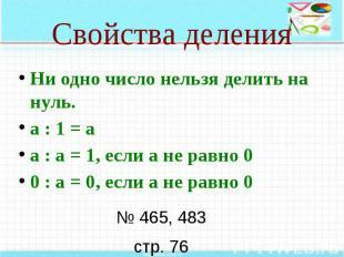 Свойства деления Ни одно число нельзя делить на нуль. а : 1 = а а : а = 1, если