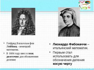 Готфрид Вильгельм фон Лейбниц - немецкий математик. Готфрид Вильгельм фон Лейбни