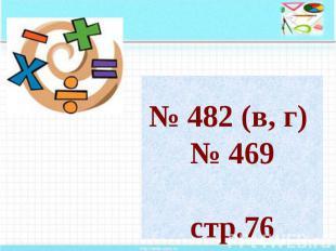 № 482 (в, г) № 469 стр.76