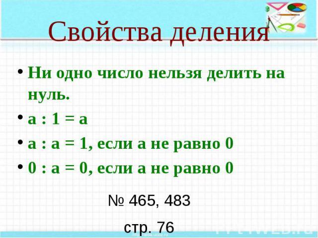 Свойства деления Ни одно число нельзя делить на нуль. а : 1 = а а : а = 1, если а не равно 0 0 : а = 0, если а не равно 0