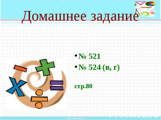 Домашнее задание № 521 № 524 (в, г) стр.80