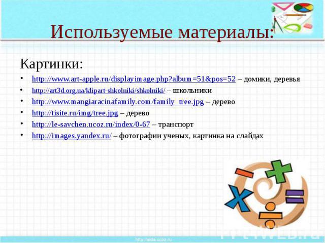 Используемые материалы: Картинки: http://www.art-apple.ru/displayimage.php?album=51&pos=52 – домики, деревья http://art3d.org.ua/klipart-shkolniki/shkolniki/ – школьники http://www.mangiaracinafamily.com/family_tree.jpg – дерево http://tisite.ru…